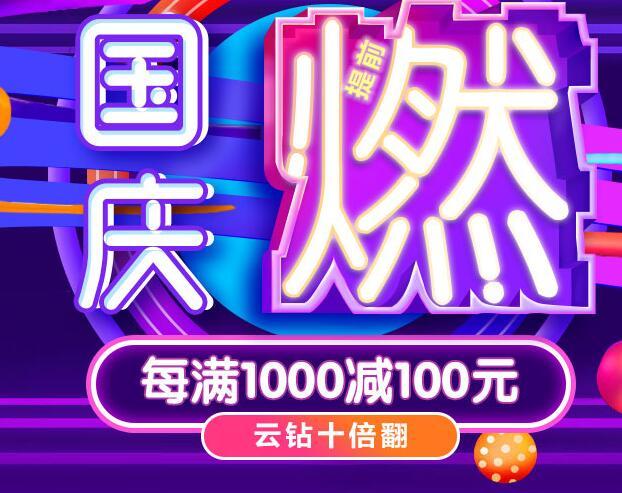 【苏宁易购】空调国庆狂欢 十天十夜