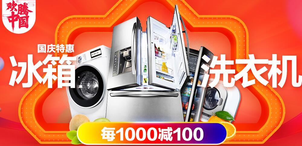 【苏宁易购】冰箱洗衣机国庆&中秋活动爆发