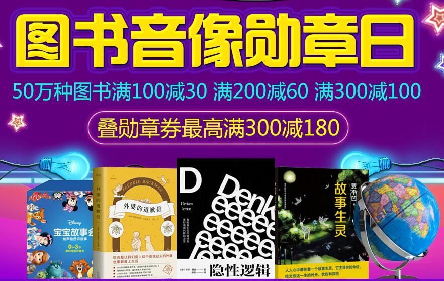 【京东商城】图书音像勋章日,叠券可享满300-180元
