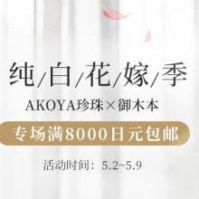 【松屋百货】纯白花嫁季 专场满8000日元免邮
