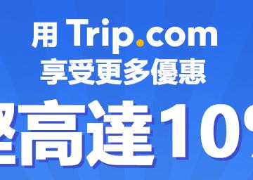 Trip.com – 租車10% / 玩樂 / 酒店5%優惠折扣碼